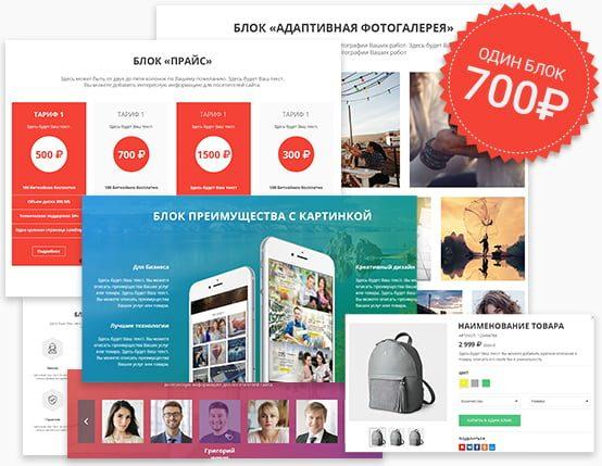 Одностраничник по 700 рублей за один блок 476b75285c5
