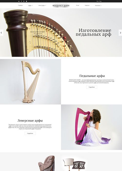 resonanceharps.com